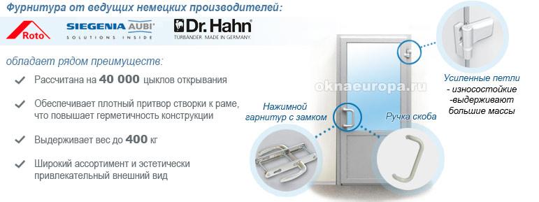 Фурнитура для входных металлопластиковых дверей