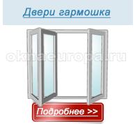 Входные пластиковые двери гармошка