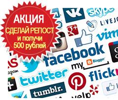 Акция - 500 рублей