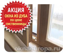 Акция - окна из дуба по цене листвинницы