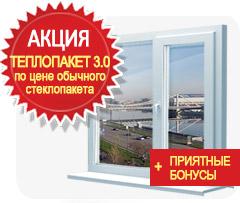 Акция - теплопакет и набор по уходу за окнами в подарок