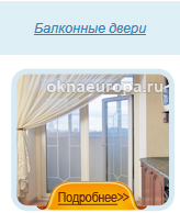 Балконные пластиковые двери