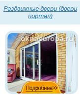Двери пластиковые портал