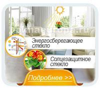 Мультифункциональный стеклопакет