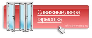 Сдвижные двери гармошка