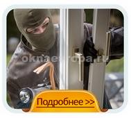 Противовзломная фурнитура для дверей и окон ПВХ в коттедж