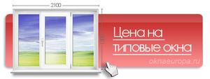 Цена на типовые окна