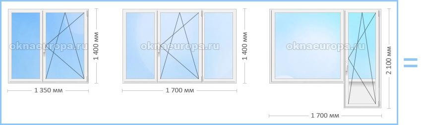 Стоимость остекления трехкомнатной квартиры