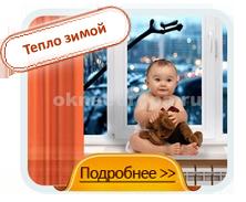 Теплые окна в квартиру