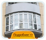 Панорамные окна для балкона