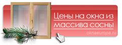 Цена на дешевые деревянные окна из сосны