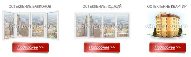 Где использую окна REHAU BLITZ