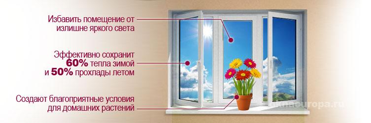 Окна с солнцезащитным покрытием