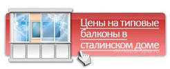 Цены на остекление типовых балконов в сталинском доме
