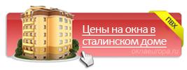 Окна для сталинского дома