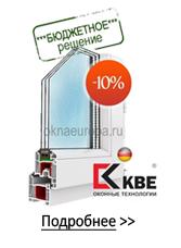 Окна KBE с витражем