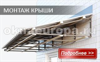 Монтаж крыши на балконе 10-12 метров