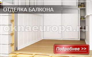 Отделка балкона 7, 8 и 9 метров