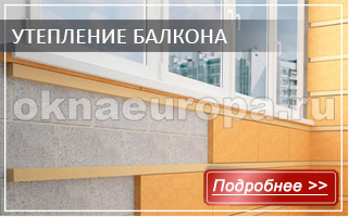 Утепление балкона 7, 8 и 9 метров