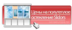 Цена на раздвижное остекление балкона в Москве