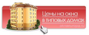 Цена остекления балкона по типу дома