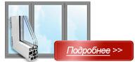 Алюминиевые балконные окна
