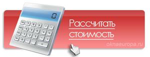 Рассчитать стоимость онлайн