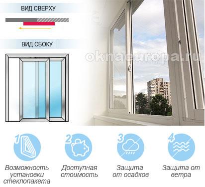 Раздвижные пластиковые окна для балкона