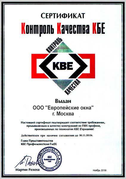 Контроль качества КБЕ