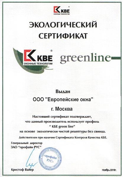 Экологический сертификат KBE greenline