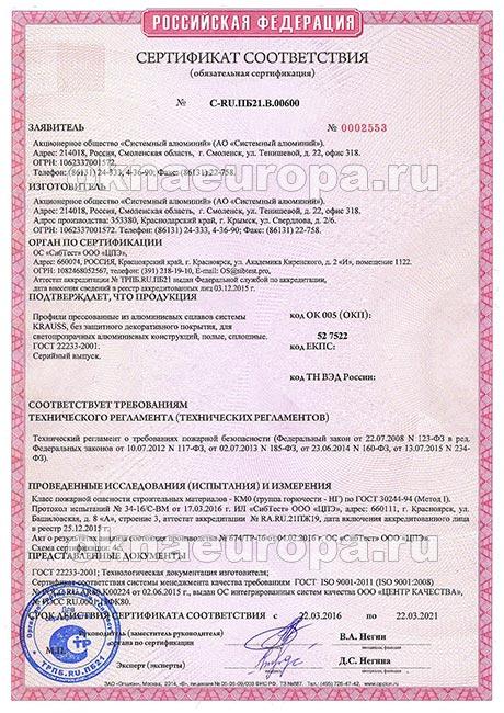 Пожарный сертификат профильной системы PROVEDAL