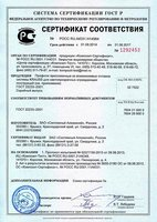 Сертификат соответствия профильной системы PROVEDAL