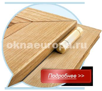 Деревянные евроокна купить