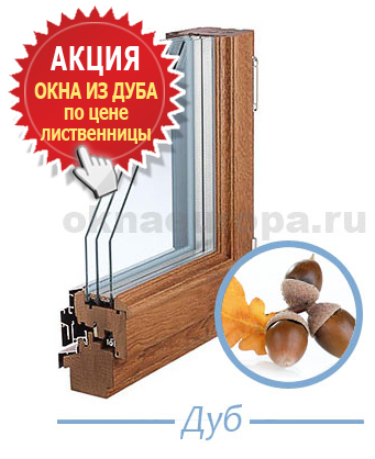Деревянные евроокна в Москве