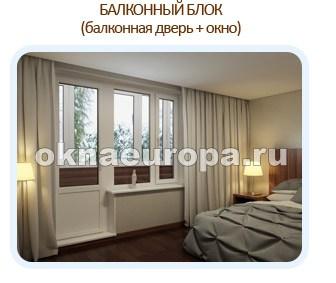 Балконные двери со стеклопакетом
