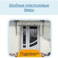 Входные пластиковые двери
