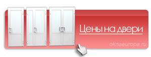 Цены на типовые двери ПВХ