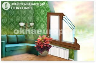Чем лучше энергосберегающие окна