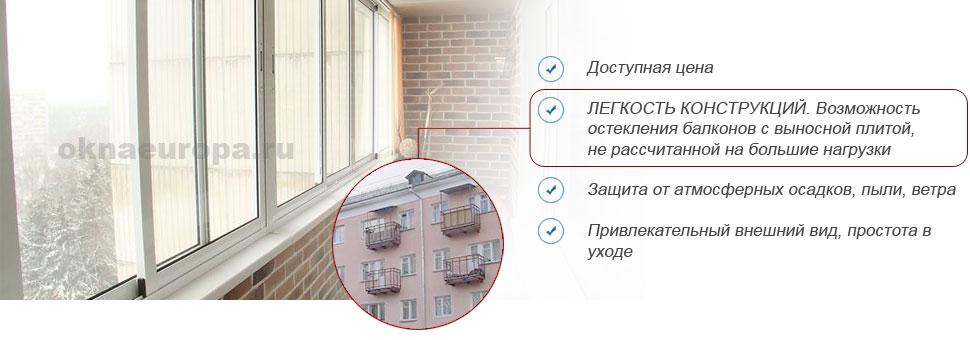 Алюминиевое холодное остекление на балконе лоджии