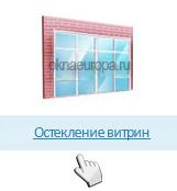 Остекление витрин
