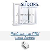 Раздвижные ПВХ окна Slidors