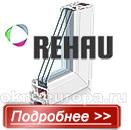 Какие окна Рехау лучше?