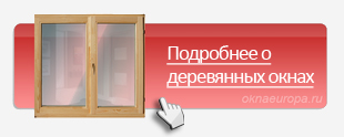 Подробнее о деревянных окнах