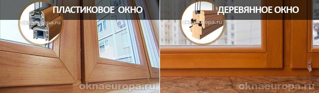Сравнение окна с ламинацией дуб с деревянным