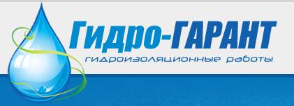 ГидроГАРАНТ