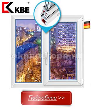 Окна немецкий профиль
