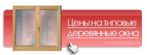 Цены на типовые деревянные окна