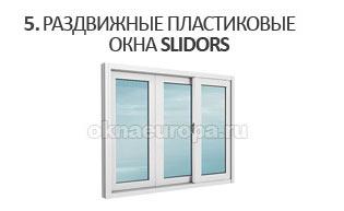 Окна Slidors в Дмитрове