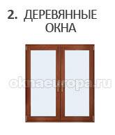 Деревянные окна в г. Дзержинский