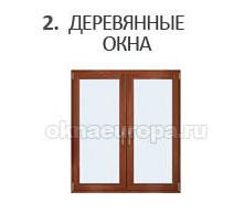 Деревянные окна в городе Мытищи